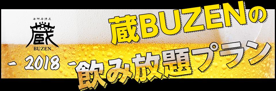 2018 蔵BUZENの飲み放題プラン