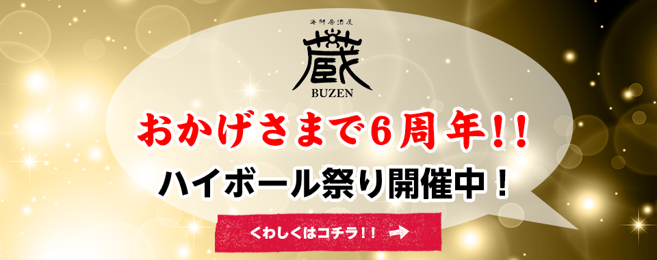 6周年記念 ハイボール祭り実施中!!